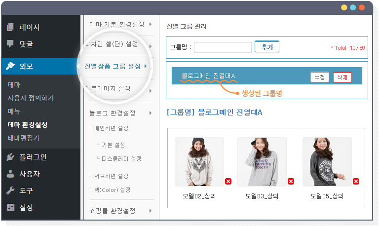 BBS e-commerce plug-in drag&drop 메인진열상품이동