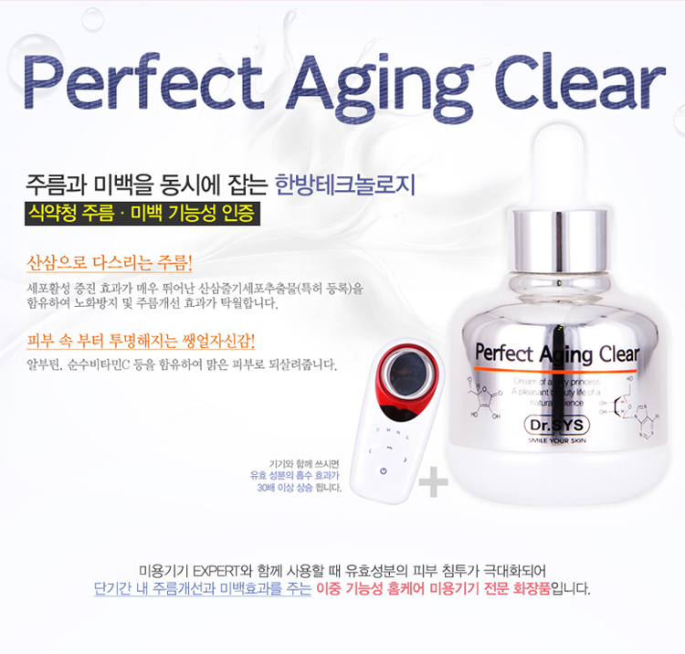 drsys_PerfectAgingClear_01