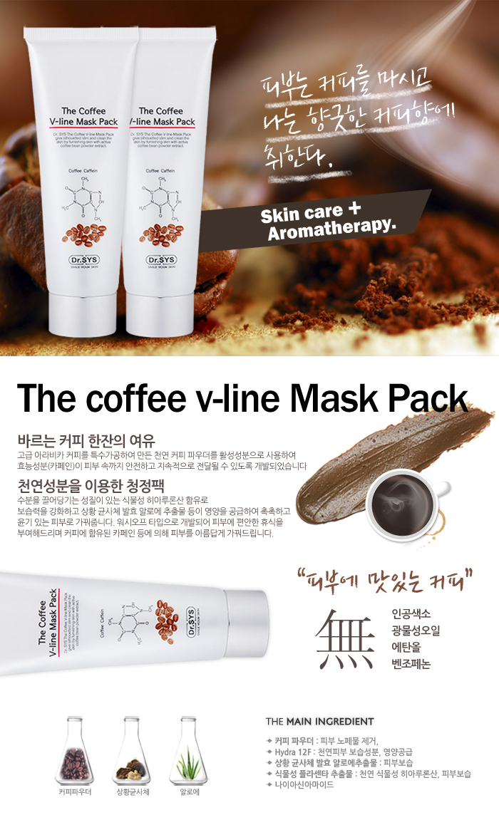 drsys_TheCoffeeV-lineMaskPack