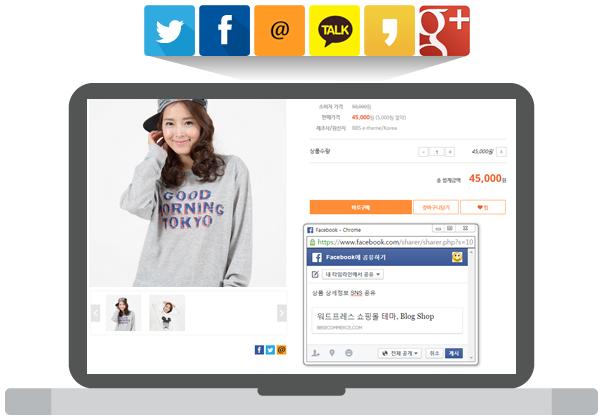 상품 상세정보 sns 공유