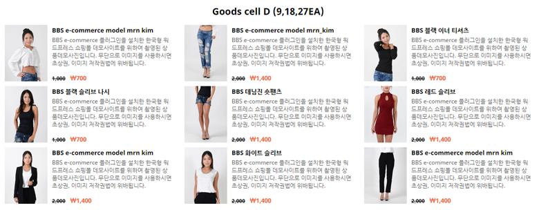goods_typeD