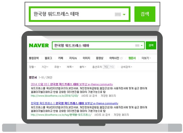 네이버 검색엔진 연동 결과